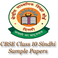 CBSE Class 10 Sindhi Sample Papers